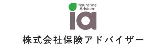 株式会社保険アドバイザー